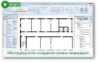 программа для чертежа плана дома скачать бесплатно - фото 11